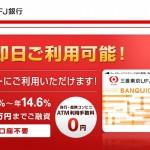 三菱東京UFJ銀行「バンクイック」がもっとも優れたカードローンである3つの理由