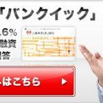 なんで三菱東京UFJ銀行カードローンのCMってあんなに放送されているの?