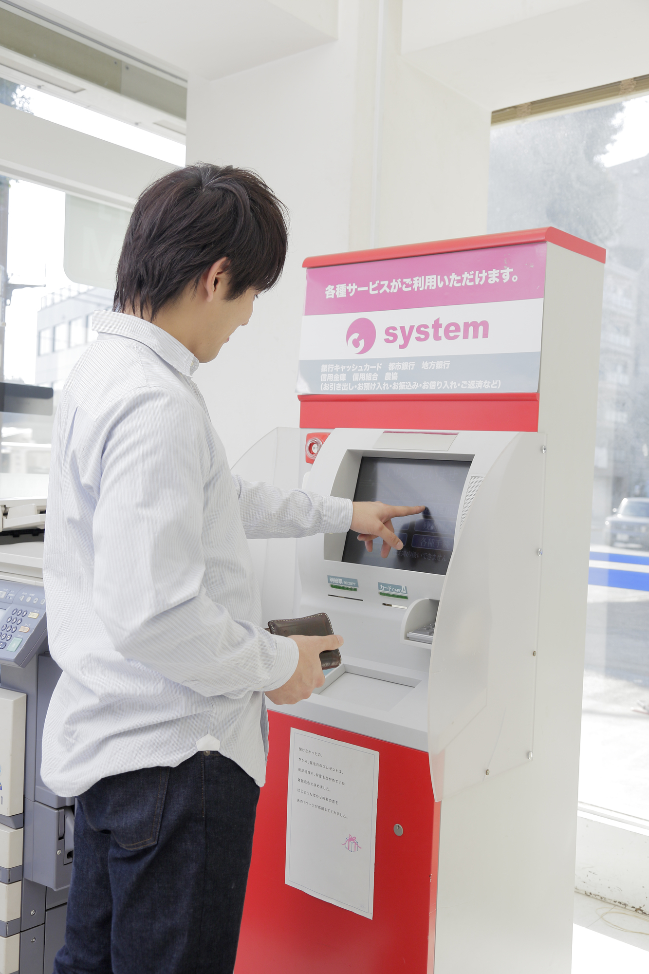 ATMを操作