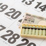 キャッシングは当日中に返済をすれば利息0円で利用できるの?