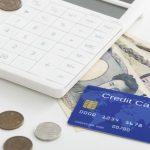 クレジットカードの支払い方法で「分割払い」を選んだら金利がかかる?
