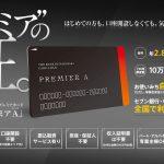 長崎銀行カードローンの審査のポイントと特徴