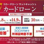 滋賀銀行カードローンの審査のポイントと特徴