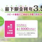 仙台銀行カードローンの審査のポイントと特徴