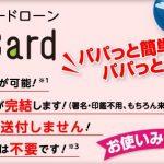 香川銀行カードローン「PaPaっとCard(パパットカード)」