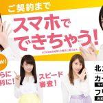 北九州銀行カードローン
