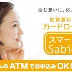 佐賀銀行カードローン
