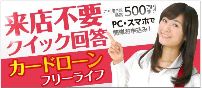 福島銀行カードローン