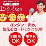 きらやか銀行カードローン「Do it 500」はさまざまな用途に対応
