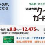 近畿大阪銀行カードローン