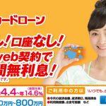 愛媛銀行カードローン