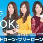 福島でお金に困ったら利用したい、東邦銀行カードローン