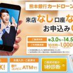 熊本銀行カードローン