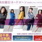 地域に根ざしたサービスが特徴の秋田銀行カードローン