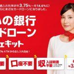 沖縄銀行カードローン