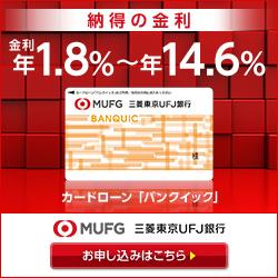 三菱東京UFJ銀行カードローン「バンクイック」
