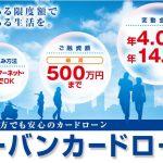 関西アーバン銀行カードローン