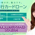 栃木銀行カードローン「とちぎんスマートネクスト」