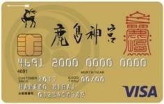 鹿島神宮ゴールドカード