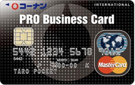 コーナンPRO Businessカード