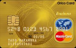 オリコ法人ゴールドカード